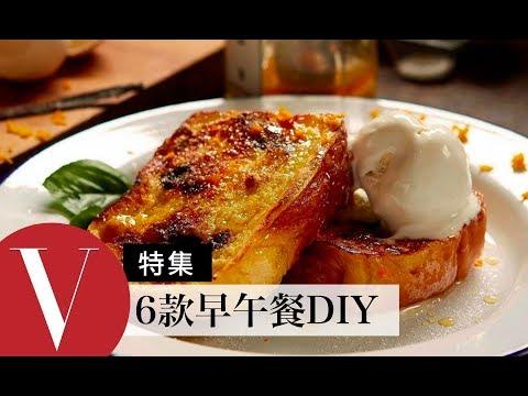 6款早午餐料理(特輯)德國經典早餐/法式甜蜜吐司/酪梨麵包早午餐/鐵鍋早餐/燕麥鮮菇蛋捲/巴黎尼斯沙拉 VOGUE 愛料理