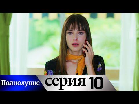 Полнолуние 10 серия русская озвучка