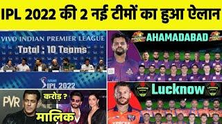 IPL 2022 : BCCI Announced IPL 2 New Teams Name, Price & Owners   Lucknow & Ahmadabad 2 New Teams