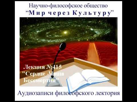 "Аудиолекция ""Сердце  -  Чаша Бессмертия"" (415)"