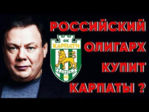"""Фридман может купить ФК """"Карпаты"""" ? Новости футбола Украина"""