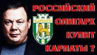 Фридман может купить ФК Карпаты Новости футбола Украина