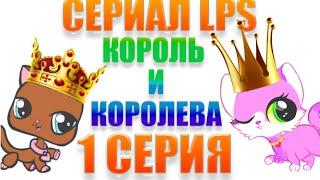 Сериал LPS Король и Королева 1 серия