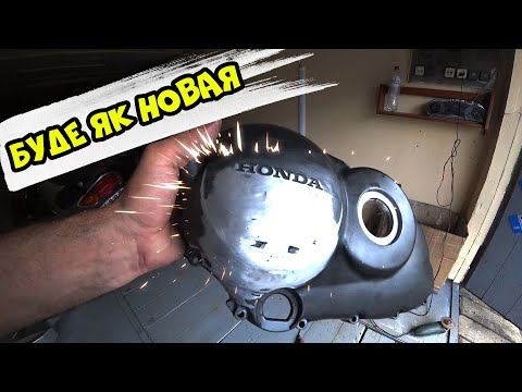 Ремонт крышки сцепления Honda VFR 800