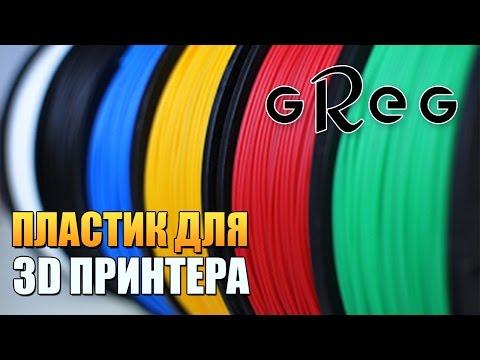 "ABS Пластик ""Greg "" для 3D Принтера"