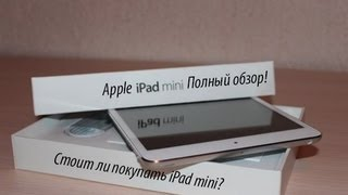 Apple iPad mini Полный обзор - Стоит ли покупать?(НОВЫЙ ОБЗОР iPad mini - https://youtu.be/jmWaMK2GzZQ ○ Купить iPad можно с AliExpress ➜ https://goo.gl/n7gIht или в вашем городе ..., 2013-07-28T15:30:14.000Z)
