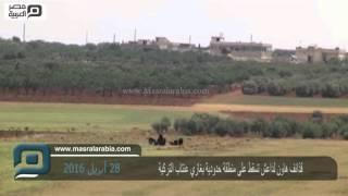 مصر العربية | قذائف هاون لداعش تسقط على منطقة حدودية بغازي عنتاب التركية