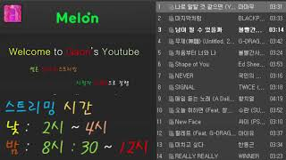 [가오리] 멜론 실시간차트 6월 5주차 TOP 30 // 노래 음악벅스뮤직 지니뮤직