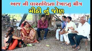 Mithi Nu Jon - મીઠી નું જોણ  II Gujarati Comedy Video II