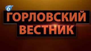 Горловский вестник. Выпуск от 10.07.2018г.