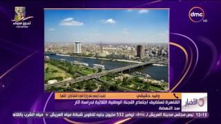 الأخبار - القاهرة تستضيف إجتماع اللجنة الوطنية الثلاثية لدراسة آثار سد النهضة