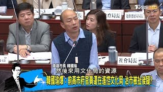韓國瑜:市長補選心裡已有人選 醞釀2020帶職參選? 少康戰情室 20190524
