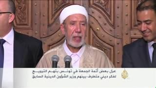 عزل أئمة في تونس بتهمة الترويج للتطرف