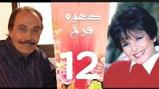 مسلسل دعوة فرح - سميرة احمد و عزت العلايلي الحلقة 12