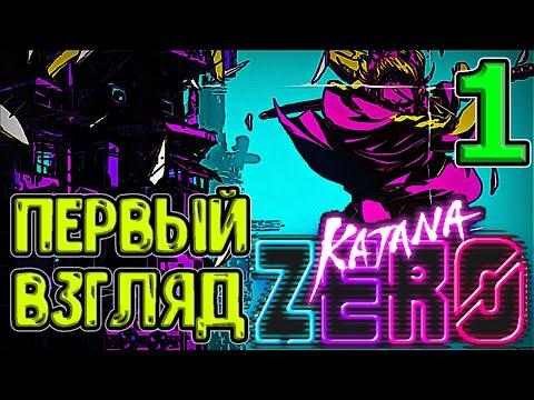 Первый взгляд на игру и начало / Самурай-косплеер и ночные кошмары / Katana Zero прохождение