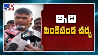 Chandrababu reacts on AP Cabinet decisions - TV9