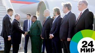 Путин прибыл на саммит БРИКС в Йоханнесбург - МИР 24