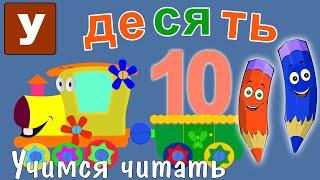 Как научить читать? Учимся читать с Зоопарком Умачка - Этап 5 - Десять