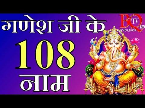 गणेश-जी-के-108-नाम/नामावली- -श्री-गणपति-108-नामावली- -108-names-of-ganpati/ganesha