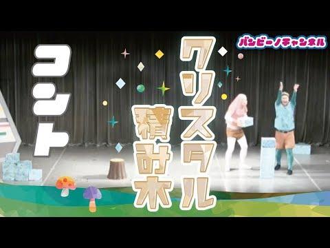 【公式】バンビーノ コント『クリスタル積み木』