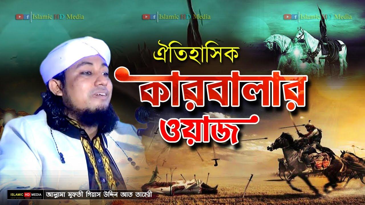 Download ঐতিহাসিক শোহাদায়ে কারবালা । আল্লামা তাহেরী। Karbalar Waz by Allama Tahery । @Islamic HD media