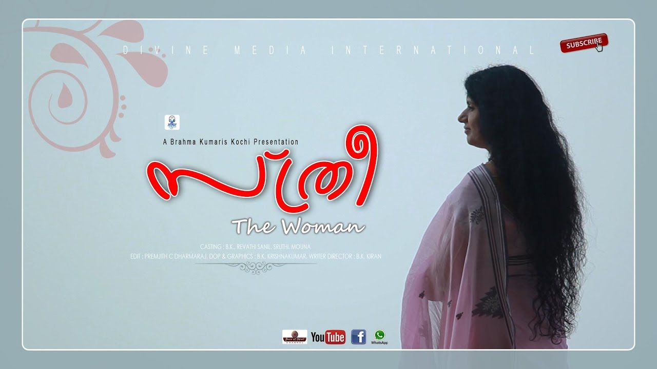 Womens Day Special Ll Sthree The Woman Malayalam Youtube