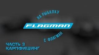 На рыбалку с Flagman второй сезон. Часть 3. Карпфишинг