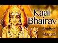 Mantra For Getting Govt Job | Most Powerful Bhairav Shabar Mantra