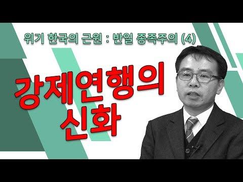 【韓国メディア】朝鮮総連学者が扇動した「強制徴用」という虚像...証拠写真も偽物、実証主義経済史学者イ・ウヨン氏