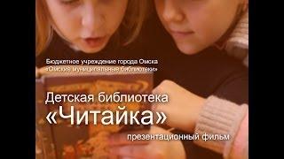 Детская библиотека «Читайка»: презентационный фильм