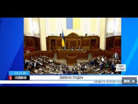 ТРК ВіККА: Три за, два проти: як черкаські мажоритарники голосували за земельні законопроєкти