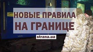 Как пускают россиян в Украину по новым правилам   Страна.ua