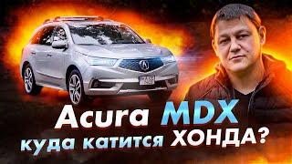Acura MDX: куда Катится Хонда?  МДХ 2016 Бензин vs МДХ 2019 Гибрид