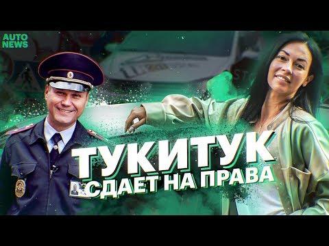 """ТУКИТУК сдает на права. Новое шоу """"ПАРКУЙСЯ, ВЫХОДИ"""". Выпуск 1"""