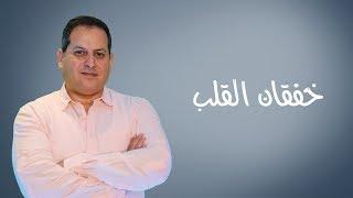 خفقان  القلب - الأستاذ يوسف الحماوي - الحلقة 21