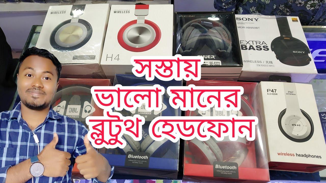 Bluetooth Headphones Bangla Cheap Wireless Bluetooth Headphones Price In Bangladesh 2020 Budget Youtube