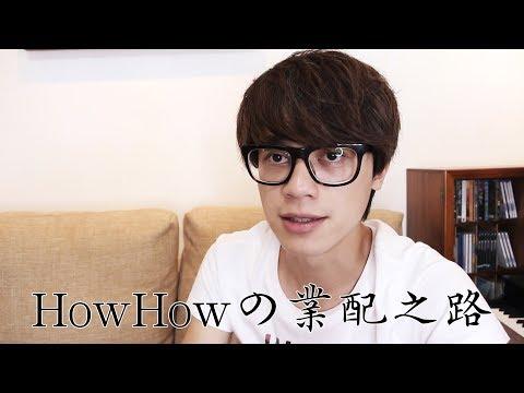 HowHowの業配之路訪談