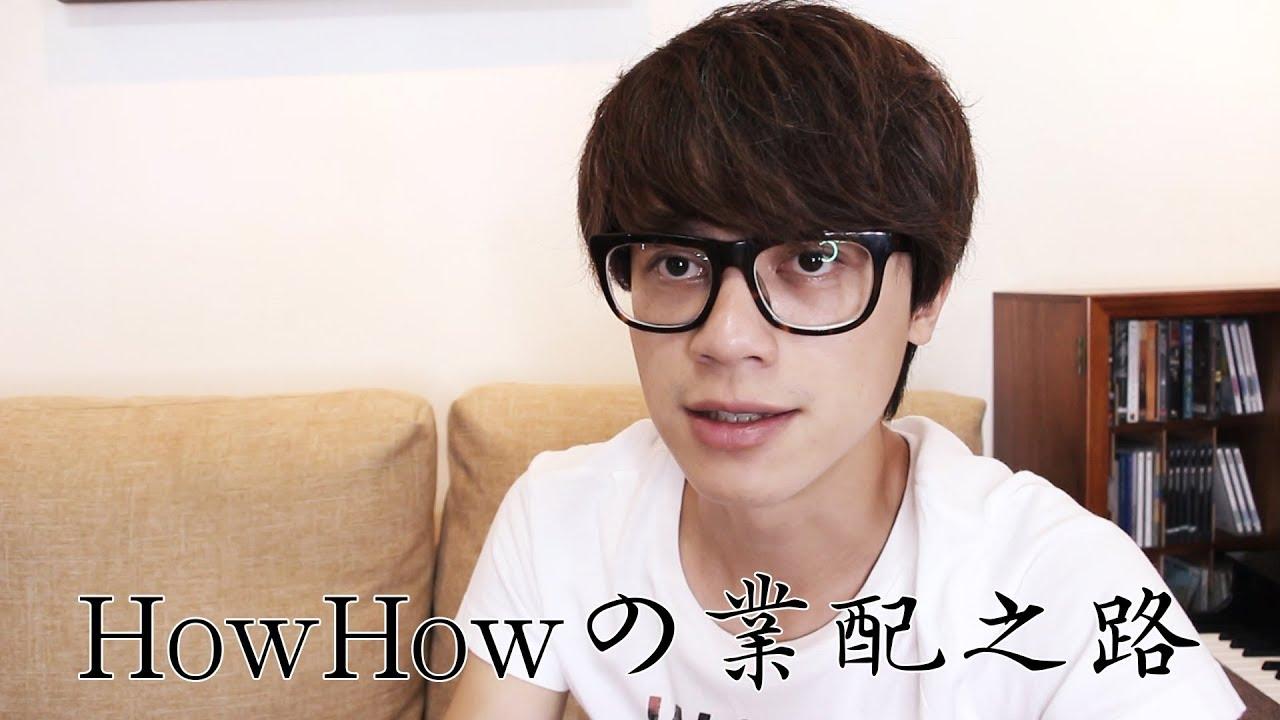 HowHowの業配之路訪談 - YouTube