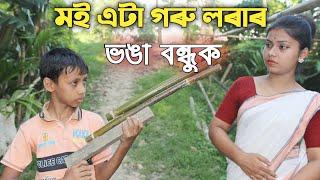 মই এটা গৰু লৰাৰ ভঙা বন্ধুক, Assamese comedy video, Moi eta garu lora, Bhonga Bandhuk