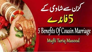 Cousin Se Shadi Ke 5 Faiday | 5 Benefits Of Cousin Marriage Mufti Tariq Masood