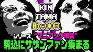 KINTAMA SPOT NO.3 サザンファンが集まるお店「はっぴいえんど」(Happy...