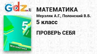 Проверь себя - Математика 5 класс Мерзляк