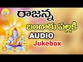 Shivaratri Songs | Vemulavada Rajanna Songs | Lord Shiva Devotional Songs Telugu | Rajanna Songs