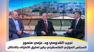 نجيب القدومي ود. عزمي منصور- المجلس المركزي الفلسطيني يقرر تعليق الاعتراف بالاحتلال