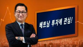 [유동원의 글로벌 투자 이야기] 베트남 투자에 관심!