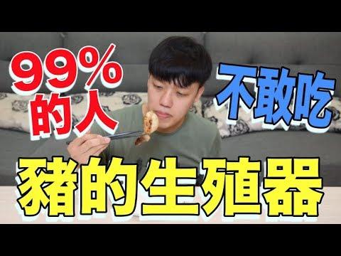 【狠愛演】99%的人不敢吃,豬的生殖器『做成超美味義式料理』