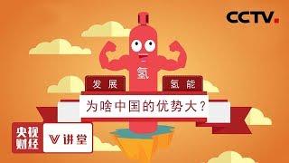 《央视财经V讲堂》 20191120 发展氢能 为啥中国的优势大?| CCTV财经