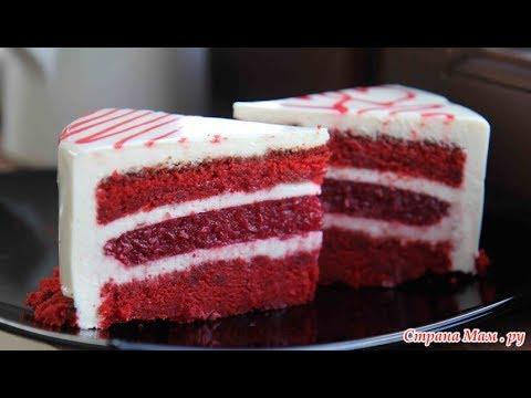 Торт Красный Бархат Шикарный и Оочень Вкусный | Red Velvet