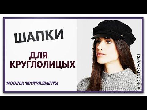 Как Подобрать модный головной убор по форме лица на зиму.   Какие шапки подходят круглолицым