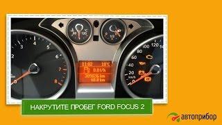 видео Форд фокус подмотка спидометра. Крутилка, Моталка, Намотка, Подмотка спидометра Ford Focus широкий выбор устройств